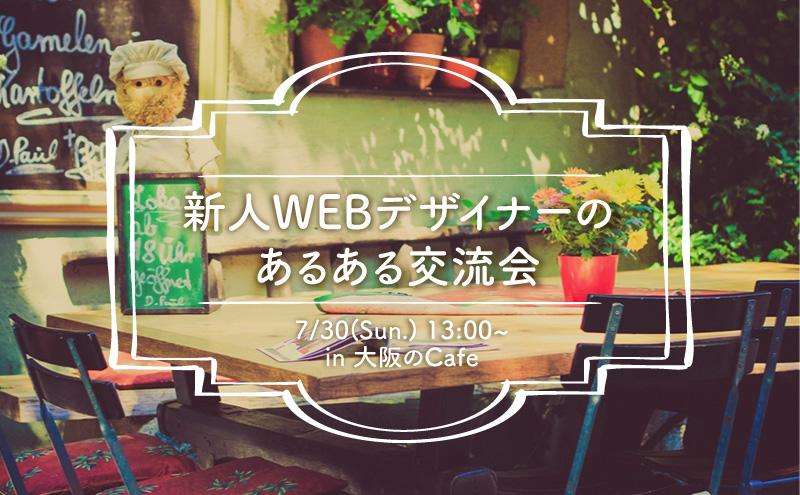 新人Webデザイナーのあるある交流会in大阪