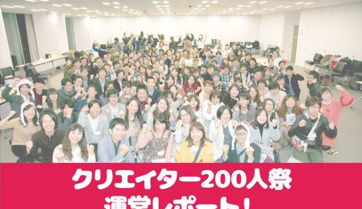 クリエイター200人祭:運営レポ