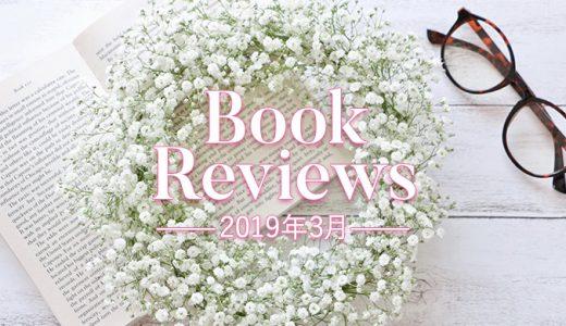 2019年3月に読んだ本